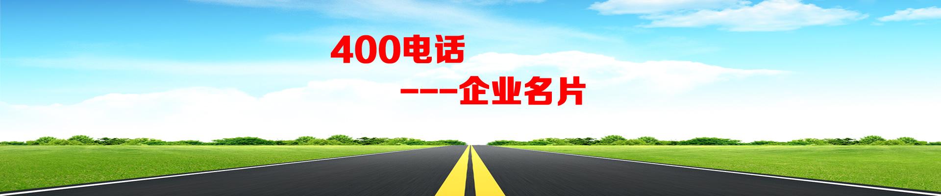 400电话优惠活动
