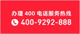 400tell