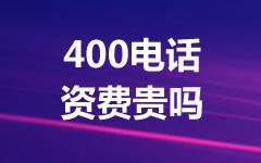 400电话贵不贵?