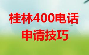 桂林400电话企业发展的强大动力